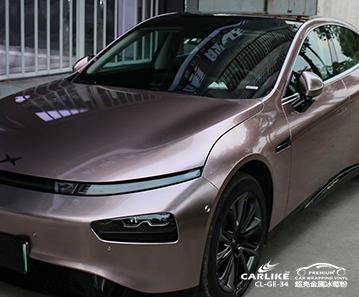 CARLIKE卡莱克™CL-GE-34小鹏超亮金属冰莓粉整车改色