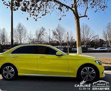 CARLIKE卡莱克™CL-SV-14奔驰超亮水晶柠檬黄改色效果图