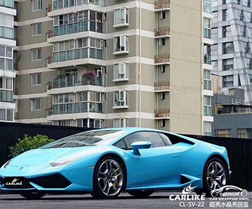 CARLIKE卡莱克™CL-SV-22兰博基尼超亮水晶亮丽蓝整车改色