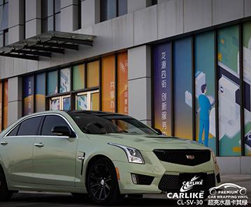 CARLIKE卡莱克™CL-SV-30凯迪拉克超亮水晶卡其绿整车改色