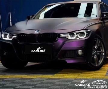CARLIKE卡莱克™CL-EM-43宝马电光黑幻紫全车改色