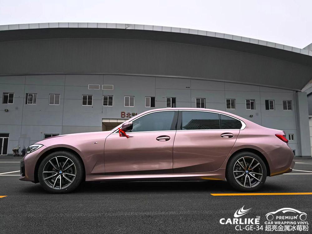 CARLIKE卡莱克™CL-GE-34宝马超亮金属冰莓粉整车改色