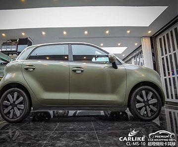 CARLIKE卡莱克™CL-MS-10MINI超哑绸缎卡其绿整车改色施工图