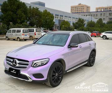 CARLIKE卡莱克™CL-CC-05奔驰双色糖果灰魅紫汽车贴膜