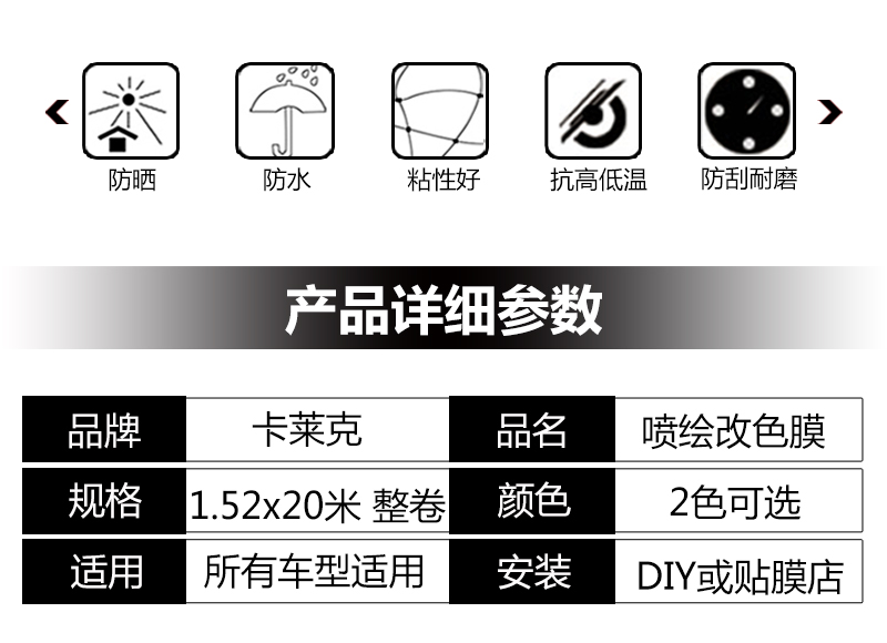 卡莱克CL-MW彩绘大理石整车改色膜