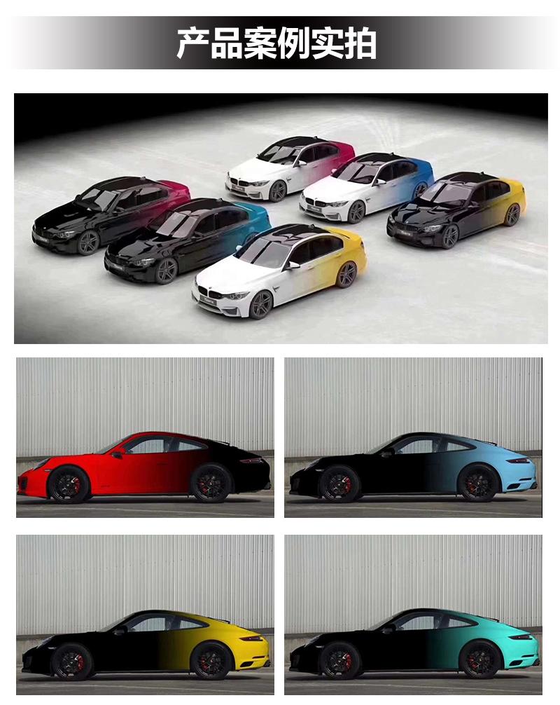卡莱克CL-GR渐变彩绘整车改色膜