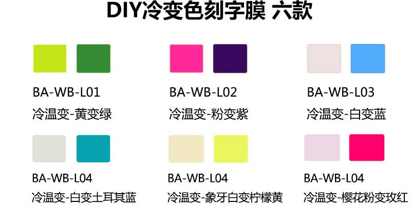 欣浪BA-WB温变刻字纸炫彩变色不干胶即时贴