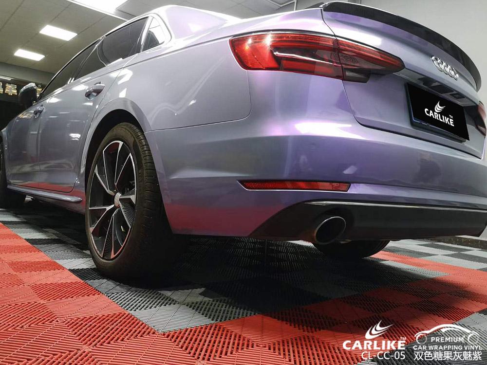 CARLIKE卡莱克™CL-CC-05奥迪双色糖果灰魅紫整车贴膜