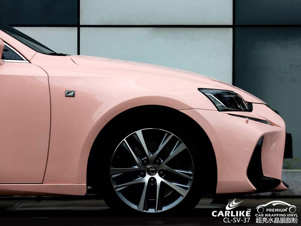 CARLIKE卡莱克™CL-SV-37雷克萨斯超亮水晶胭脂粉车身改装